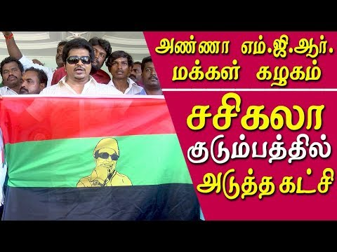 t t v dhinakaran brother, t t v baskaran launched his political party tamil news tamil news live   chennai aiadmk leader v k sasikala's nephew and AMMK leader t t v dhinakaran  brother, t t v baskaran,launched his political party. naming his party as anna mgr makkal kazhagam, he  he saith he will make participating in former chief minister m g ramachandran's centenary birth celebration at thanjavur on monday, he said that he would announce the name and flag of his party soon. baskaran told reporters that he would emulate late leader m g ramachandran in providing clean governance  ttv baskaran, ttv dinakaran, ttv dinakaran news, ttv dinakaran latest news, t t v dinakaran,  More tamil news, tamil news today, latest tamil news, kollywood news, kollywood tamil news Please Subscribe to red pix 24x7 https://goo.gl/bzRyDm red pix 24x7 is online tv news channel and a free online tv