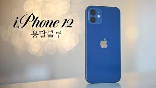아이폰 12 실물 언박싱 개봉기: 깻잎통 디자인, 맥세…