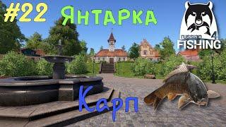 РР4 Русская рыбалка 4 #22 Карп на Янтарке.