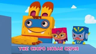 ЙОКО -  Маскарад (Трейлер) - Веселые мультфильмы для детей