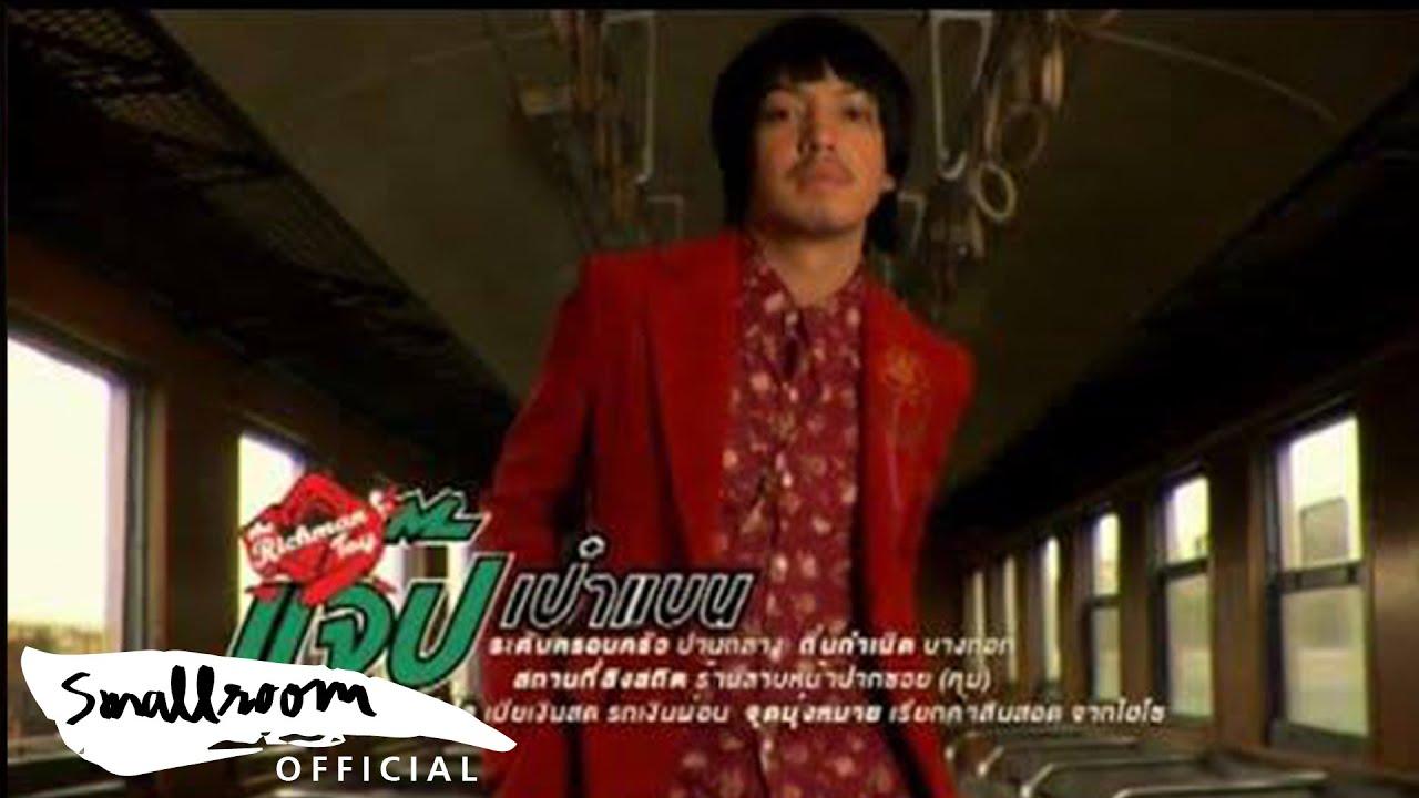 The Richman Toy - กระเป๋าแบนแฟนยิ้ม [Official MV]