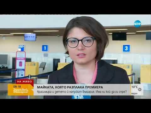 Майката, разплакала Борисов: Премиерът да ми се извини лично - Здравей, България (19.04.2018)