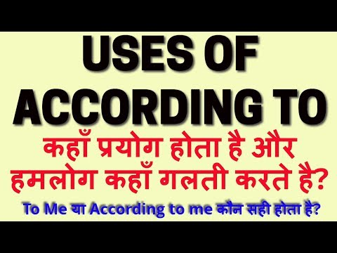 USES OF ACCORDING TO-COMPETITIVE ENGLISH   CGL   PO   CLERK   CHSL   MTS   अनसुलझे नियम पार्ट - 4  