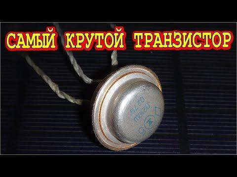 САМЫЙ КРУТОЙ ТРАНЗИСТОР - П210А