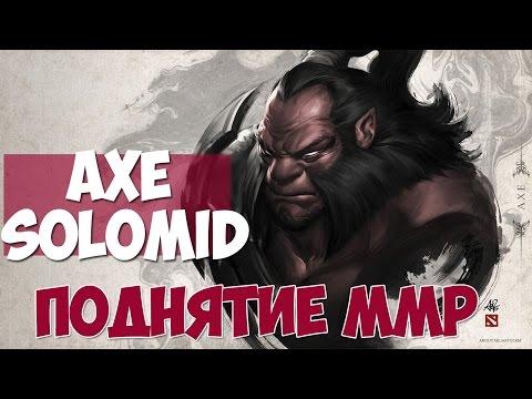 видео: ПОДНЯТИЕ ММР - АКС СОЛОМИД (axe solo mid)