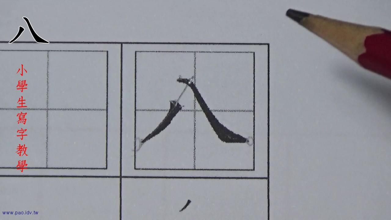 003 / 八 / 小學生寫字教學【每日一字】