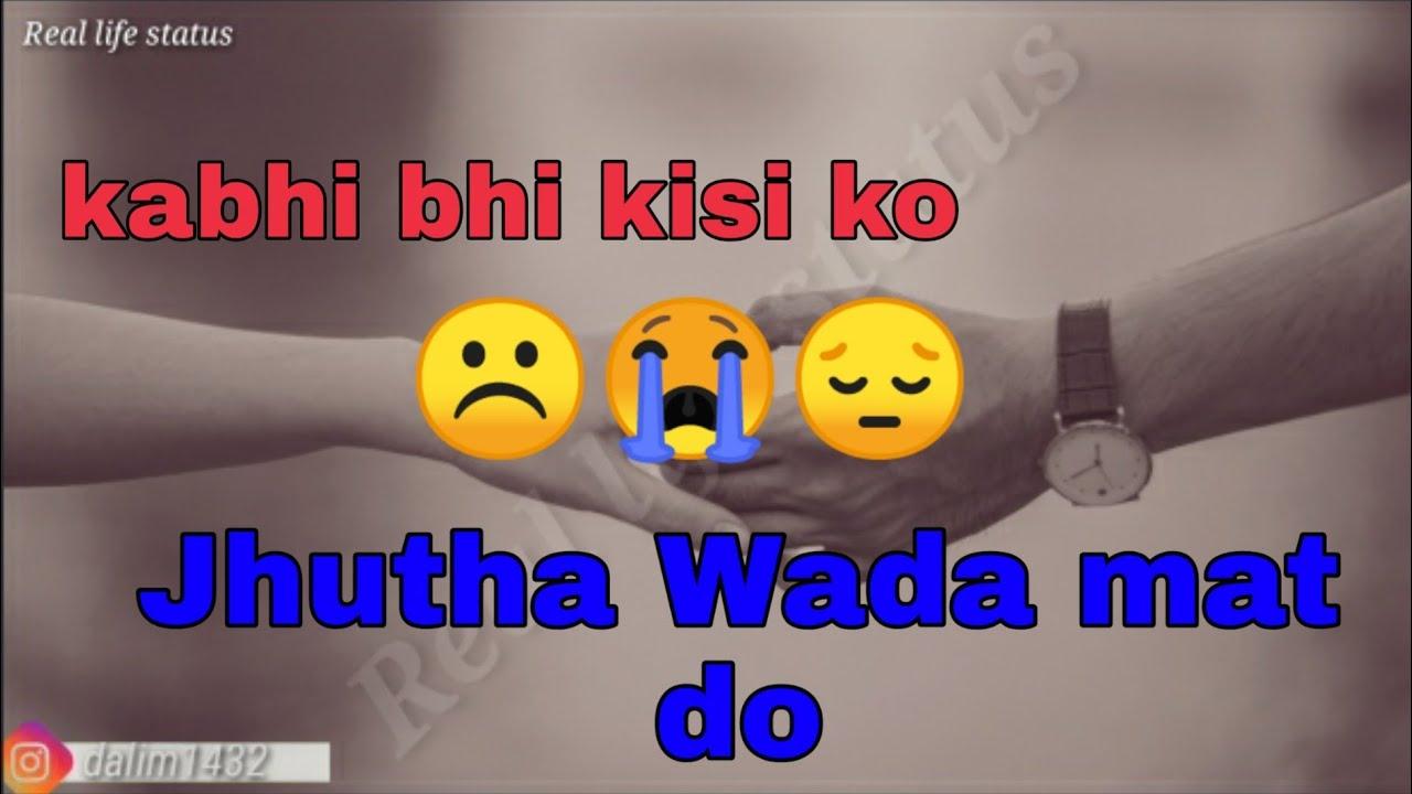 Jhutha wada mat do sad whatsapp status