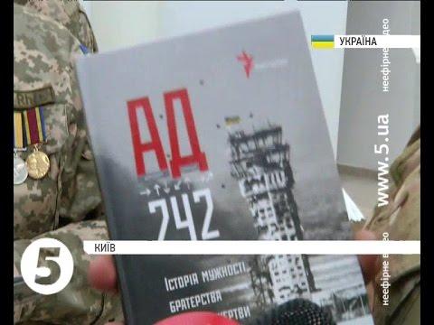 """""""АД 242"""" - Книга спогадів легендарних """"кіборгів"""""""