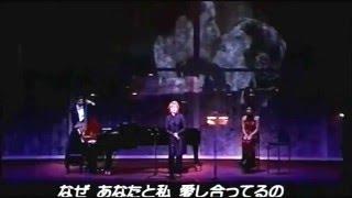 Kiri Te Kanawa & Natalie Cole - Tokyo 1997