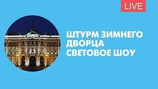 Штурм Зимнего дворца. Онлайн-трансляция светового шоу