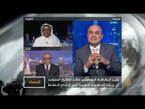 الحصاد- أوبك.. خفض إنتاج النفط  - 23:53-2018 / 9 / 23
