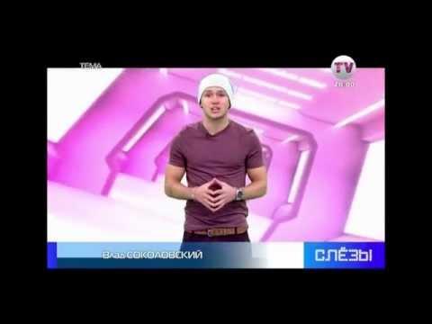 Влад Соколовский в программе \