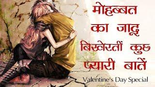 मोहब्बत का जादू बिखेरतीं कुछ प्यारी बातें   Love Quotes in Hindi   Valentine's Day Special    Thumb