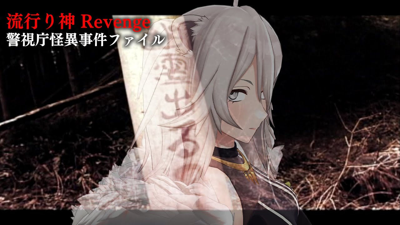 [# 5 Kashima Reiko]Who heard this story?  -Popular God Police Agency Mysterious Case File[Shishiro Botan / Holo Live]