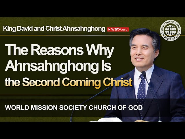 King David and Christ Ahnsahnghong [World Mission Society Church of God]