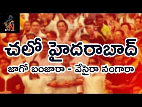 Latest Banjara Songs | Chalo Hyderabad Jai Banjara Maaro Nangara | VN Brothers