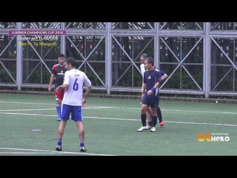 ◆Quarry Bay summer Champions Cup 2016 ◆ PART 1