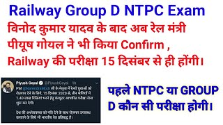Railway Exam Important information,  पहले NTPC होगा या GROUP D