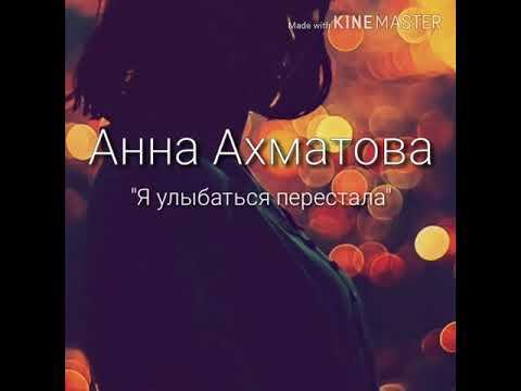 Я улыбаться перестала - Анна Ахматова
