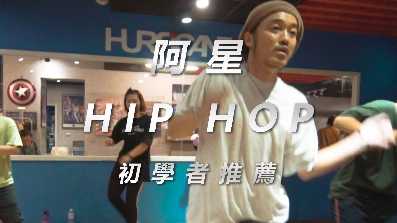 Junior Mafia - I need you tonight / 阿星 Choreography / Hiphop