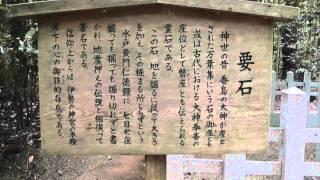 茨城県鹿嶋市 鹿島神宮④ 要石