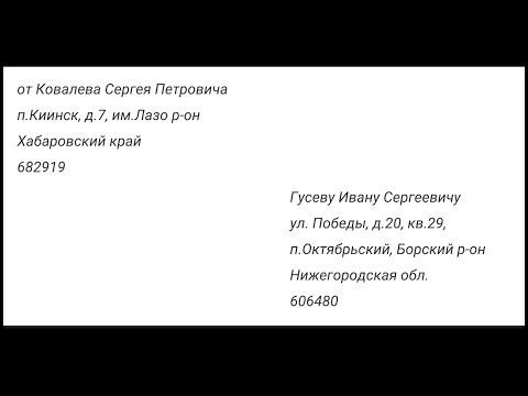 Как писать адрес на посылке по россии