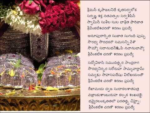 nsr Sri Venkateswara Prapatti