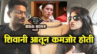 Shivani Surve Was WEAK From Inside | Smita Gondkar Exclusive Interview | Bigg Boss Marathi 2