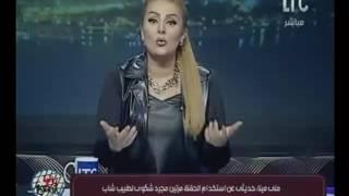 رانيا ياسين لمنى مينا: اعتذري للأمن القومي فوراً