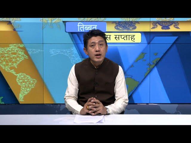 Tibet This Week Hindi News: तिब्बत इस सप्ताह (10th September 2021)