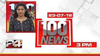 100 NEWS 100 Top News Of The Day 23 July 2019 24 News