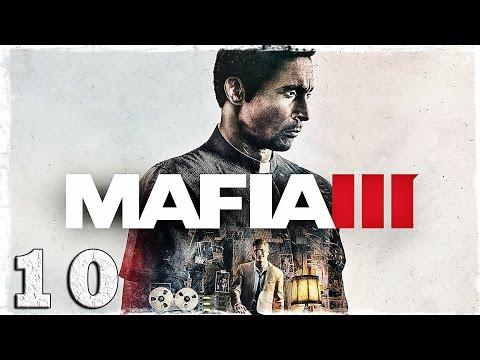 Смотреть прохождение игры Mafia 3. #10: Помолишься по пути наверх.