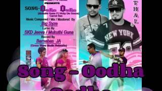 Oodha Oodha Sellai PROMO (Malaysia Tamil Song)