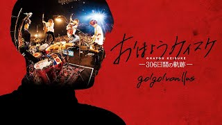 go!go!vanillas - おはようケイスケ 〜306日間の軌跡〜 予告編
