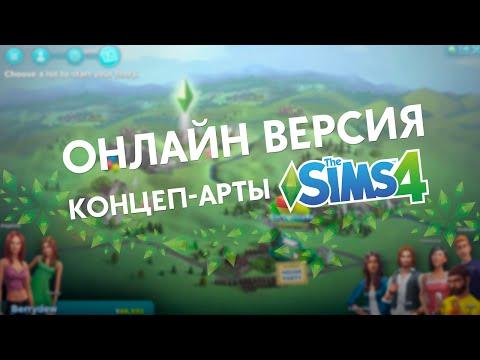 Концепт-арты The Sims 4 - (Онлайн версия)