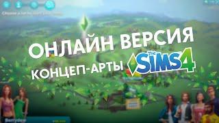 Концепт-арты The Sims 4 - (Онлайн версия)(, 2015-02-28T20:08:31.000Z)