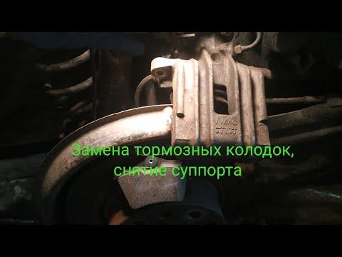 Как заменить задние тормозные колодки Шкода Октавия А5 и снятие тормозного суппорта .