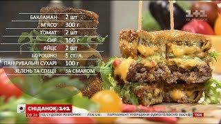 Бургер з баклажаном - рецепти Сенічкіна