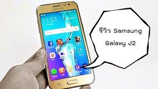 พรีวิว Samsung Galaxy J2 ราคาไม่เกิน 5,000 ของซัมซุง