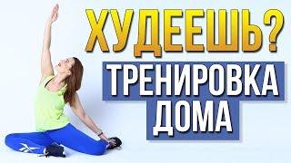 Упражнения для похудения дома. Функциональная тренировка
