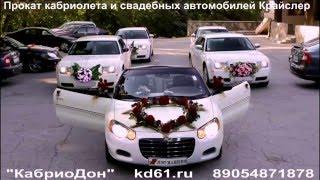 Кортеж из белых Крайслеров с кабриолетом, кабриолет напрокат, кабриолет на свадьбу в Ростове
