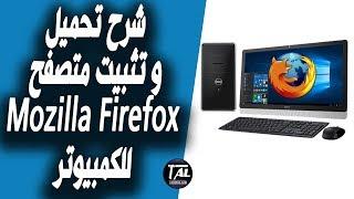 شرح تحميل و تثبيت متصفح Mozilla Firefox للكمبيوتر screenshot 1