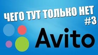 Чего только нету на Avito - объявления с Авито #3 [Объявления #4]