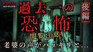 【心霊】過去一怖かった廃村・老婆の霊が...(後編) ※English sub 【Japanese horror】Infiltrating a haunted abandoned village.