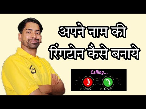 How To Make Ringtone Of Your Name In Hindi English