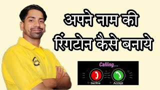 How To Make Ringtone Of Your Name in Hindi / English