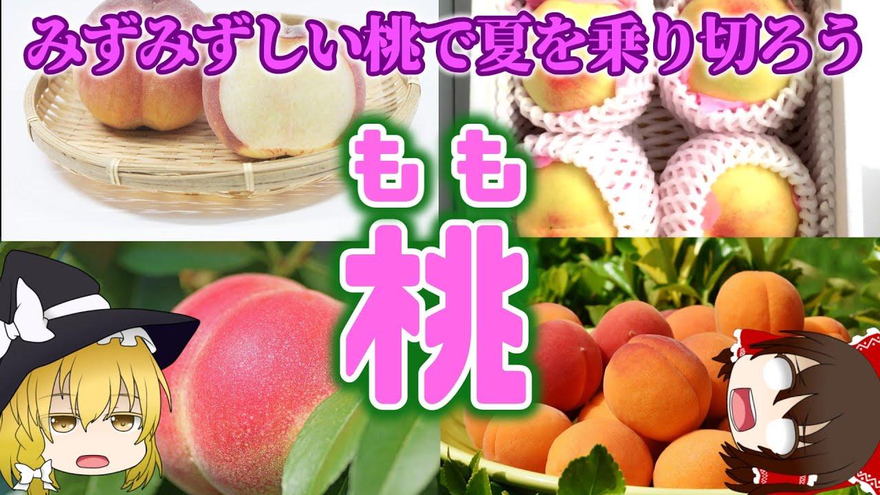 【ゆっくり解説】桃の栄養について解説します。