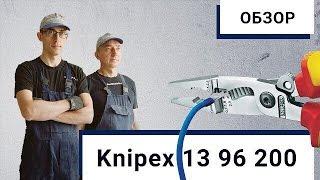 Электромонтажные клещи Knipex 13 96 200 обзор(Обзор инструмента для электромонтажа от Будзан Сергей., 2015-07-16T14:19:46.000Z)