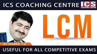 LCM | PARIMAL SIR |  ICS COACHING CENTRE | HARYANA POLICE | UP POLICE