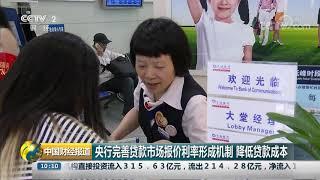 [中国财经报道]央行完善贷款市场报价利率形成机制 降低贷款成本| CCTV财经